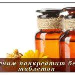 Прополіс при панкреатиті: лікування підшлункової залози